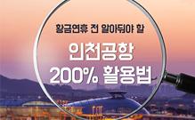인천공항 200% 활용법