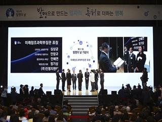 '발명의 날' 수상자가 전하는 발명 창업 도전기