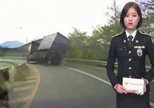 사고영상으로 보는 고속도로 안전운전