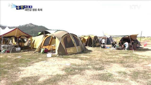 '미래의 땅' 새만금…눈길 끈 '캠핑 축제'