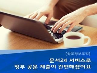 청년내일채움공제 신청, 문서24로 간편하게~
