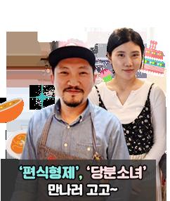 '편식형제', '당분소녀' 만나러 고고~