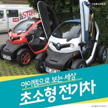 500만원대 1~2인용 초소형 전기차 뜬다