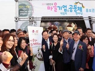 김해가 마을기업으로 물들었다