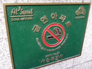 담배연기 없는 아파트를 꿈꾸며~