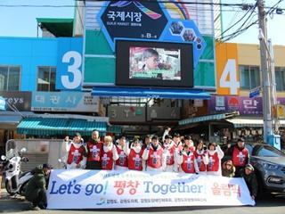 패럴림픽 성공을 위한 2만36km의 대장정