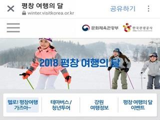 평창동계올림픽을 즐기는 완벽한 방법~
