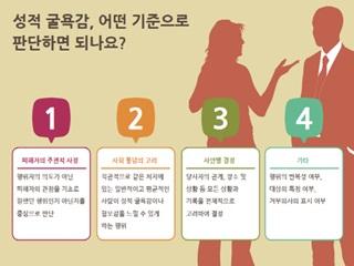 성희롱·성폭력, 발붙이지 못하게~