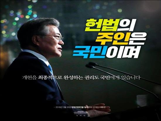대한민국 헌법, 새 옷을 장만하다!