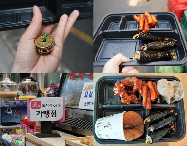 엽전으로 사먹는 DIY 도시락