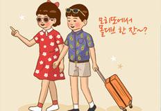 해외여행 도와줄 '똑' 소리 나는 필수앱 7