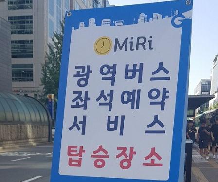 수도권 광역버스 좌석 예약하고 타세요!