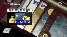 카드 포인트 '현금화'···오는 10월부터 시행