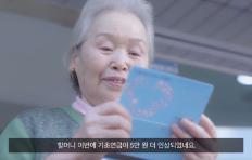 김복순 할머니의 추석