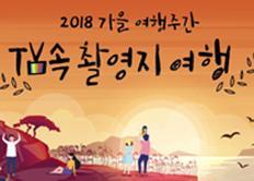 여행하기 '딱 좋은 날'…드라마 명장면 속으로