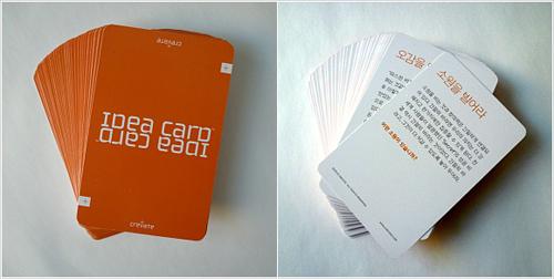 많은 사람들에게 아이디어를 내는 방법을 공유하고자 만든 아이디어 카드. 그녀가 운영하는 크리베이트 홈페이지에서 무료로 다운로드 할 수 있다.